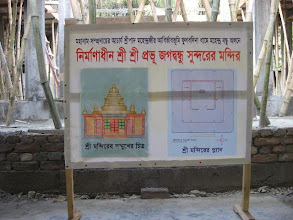 Photo: Phulbadina MahendraBandhu Angan Nat Mandir and Garva Mandir Plan/Model