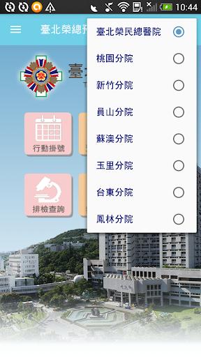臺北榮總預約掛號暨看診進度查詢 screenshot 2