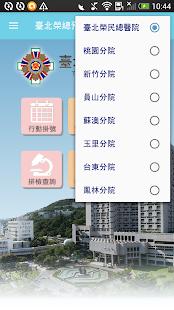 臺北榮總預約掛號暨看診進度查詢 螢幕截圖 2