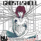 Ghost in the Shell 攻殻機動隊ラップ