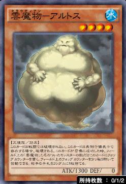 雲魔物アルトス