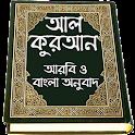 Al Quran Bangla , কুরআন মাজীদ (বাংলা) icon