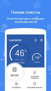 На андроид приложения для очистки системы