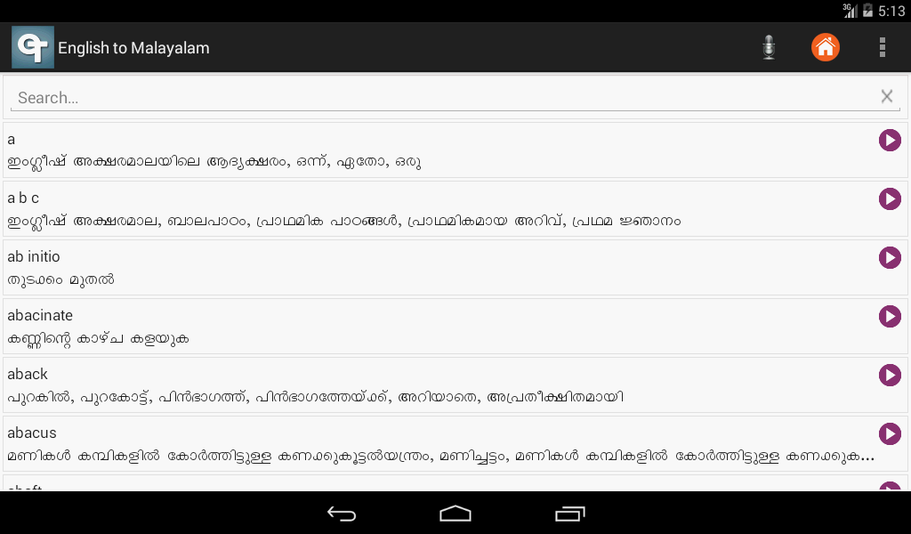 Malayalam Dictionary- screenshot