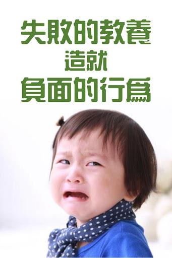 失敗的教養造就孩子的負面行為 - 親子Online小冊子
