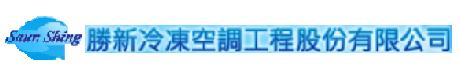勝新冷凍空調工程股份有限公司