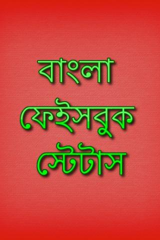 Bangla Facebook Status Update