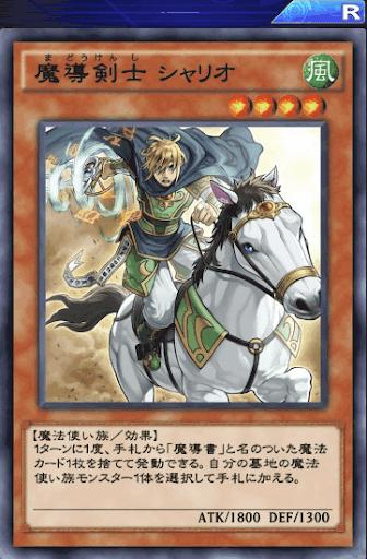 魔導剣士シャリオ