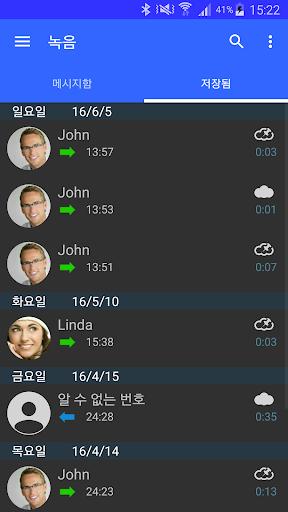 玩免費工具APP 下載통화 녹음 app不用錢 硬是要APP