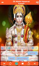 Shree Hanuman Chalisa screenshot thumbnail