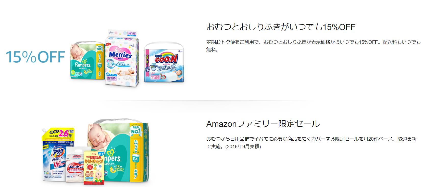 Amazonファミリーセール