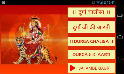 Shri Durga Chalisa Aarti