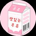 우유 카톡테마 - 분홍색ver icon