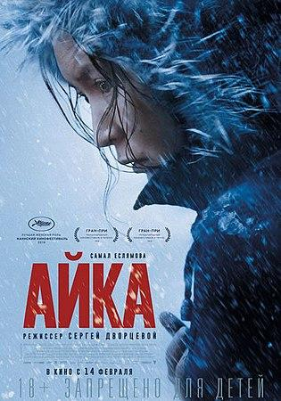 C:\Users\vinoa\Desktop\Рабство\315px-Ayka_poster.jpg