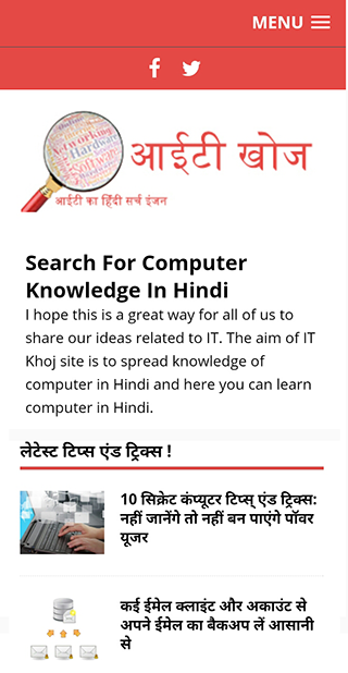 Computer Knowledge in Hindi - IT Khoj- screenshot