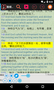 Chinese – English Audio Bible 3.1.2 Android Mod + APK + Data 1