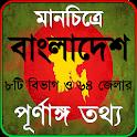বাংলাদেশের ৬৪ জেলার ইতিহাস app icon