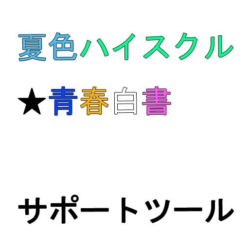 夏色ハイスクル 青春白書 サポートツール(非公式