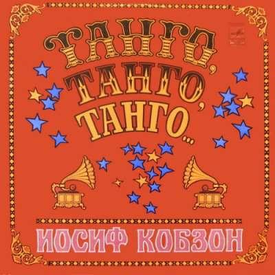 Иосиф Кобзон, Танго, Танго, Танго
