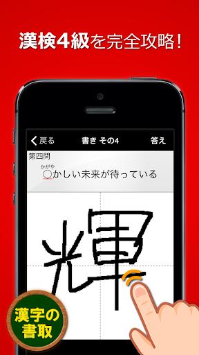 無料教育Appの漢検4級 無料!漢字検定問題集|記事Game