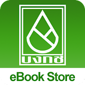 BONGKOCH eBook Store