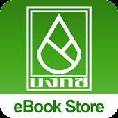 BONGKOCH eBook Store