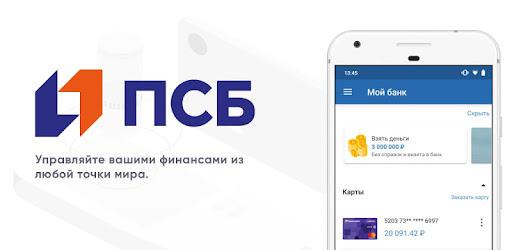 psb бизнес онлайн банк банки партнёры альфа банка банкоматы без комиссии