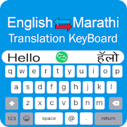 Marathi Keyboard - English to Marathi Typing