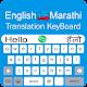 Marathi Keyboard - English to Marathi Typing Download on Windows