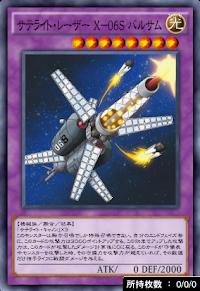サテライト・レーザーX06Sバルサム