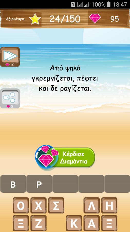 ΒΡΕΣ ΤΟΝ ΓΡΙΦΟ - στιγμιότυπο οθόνης