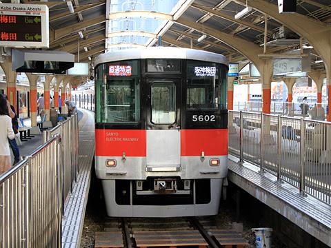 山陽電気鉄道 5000系リニューアル編成(阪神梅田→山陽姫路)