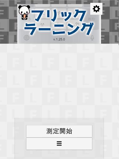 u30d5u30eau30c3u30afu5165u529bu3067u7121u6599u30bfu30a4u30d4u30f3u30b0u7df4u7fd2u3059u308bu306au3089u30d5u30eau30c3u30afu30e9u30fcu30cbu30f3u30b0  screenshots 13