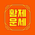 2020 황제운세 (무료운세, 신년운세, 정통사주, 토정비결) icon