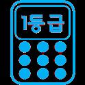 고교내신계산기 (내신계산,등급계산) icon