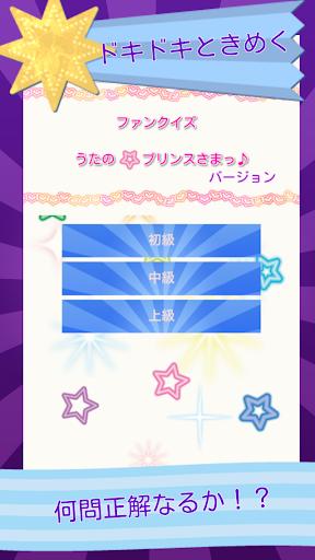 ファンクイズ☆うたプリバージョン