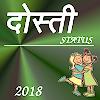 Dosti Status Hindi New App 2018 (दोस्ती)FriendShip APK