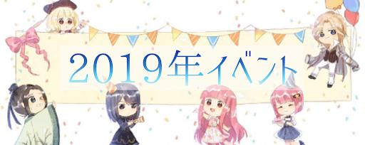イベント_2019