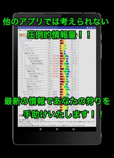 玩免費娛樂APP|下載MHX攻略アプリ!どこよりも早く情報を更新!モンハンクロス app不用錢|硬是要APP