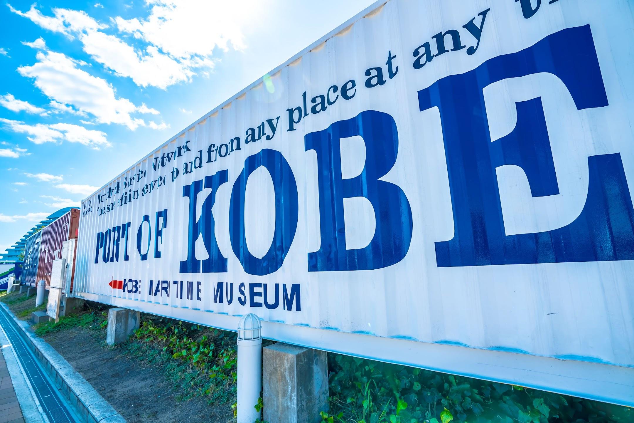 神戸 メリケンパーク PORT OF KOBE