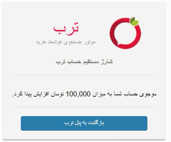 پیغام شارژ مستقیم سایت ترب