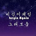 비긴어게인 노래모음 - 시즌별 버스킹노래모음 icon