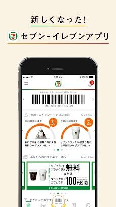 セブン-イレブンアプリのおすすめ画像1
