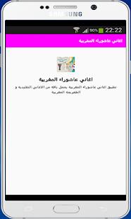 اغاني عاشوراء المغربية - náhled