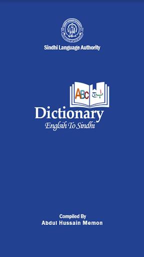 English Sindhi Dictionary 1.2 screenshots 1