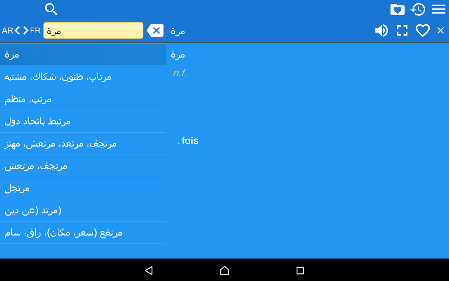 translate english to french dictionary free