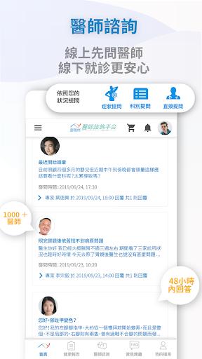 醫聯網 screenshot 9
