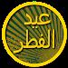 أجمل رسائل عيد الفطر 2015 icon