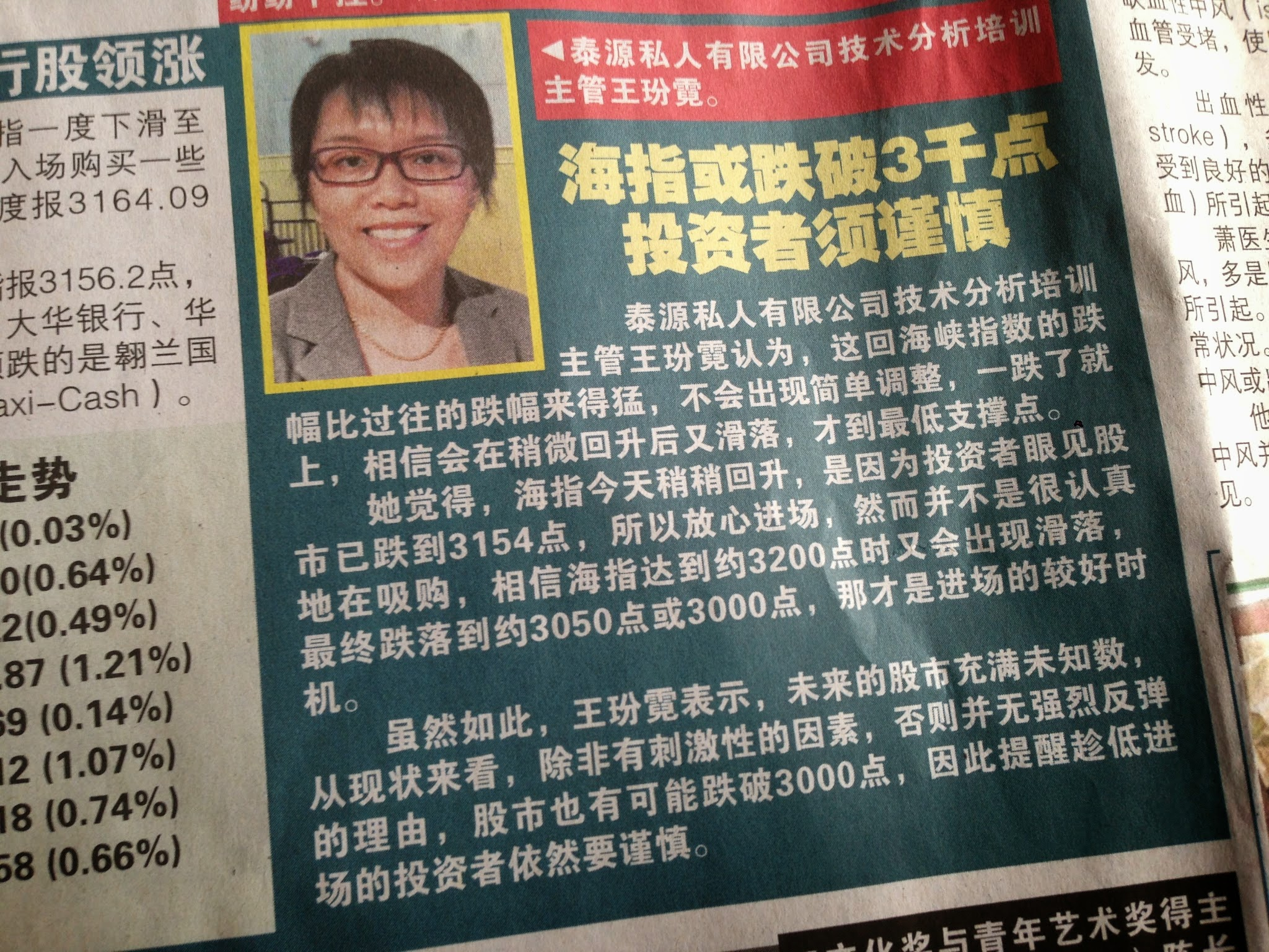 Photo: 17 October 2014 interview by Shin Min Daily. Chief Trainer Binni Ong believes that this round of Straits Times Index correction is more aggressive than previous and that there may be a brief rally followed by another slide before reaching support.  She believes that a recovery in the index may be short-lived and that support will be reached after STI hits 3200 and falls again.  泰源技术分析培训主管王玢霓:海峡指数的跌幅比过去猛,不会出现简单调整。相信海指到了3200点就会花落,最终到3000-3050点,才是较好的进场时机。  未来的股市未知非常多,除有刺激因素,没有强烈反弹的理由。如果海指跌破3000,股民须谨慎。