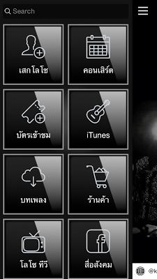 Sek Loso - screenshot